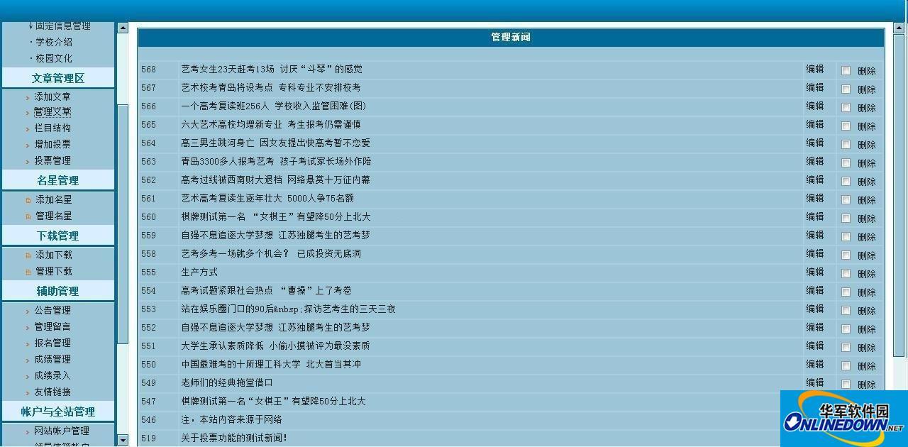 天缘学校网站系统源码