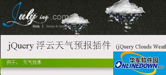 jQuery 浮云天气插件 (jQuery Clouds Weather Plus)