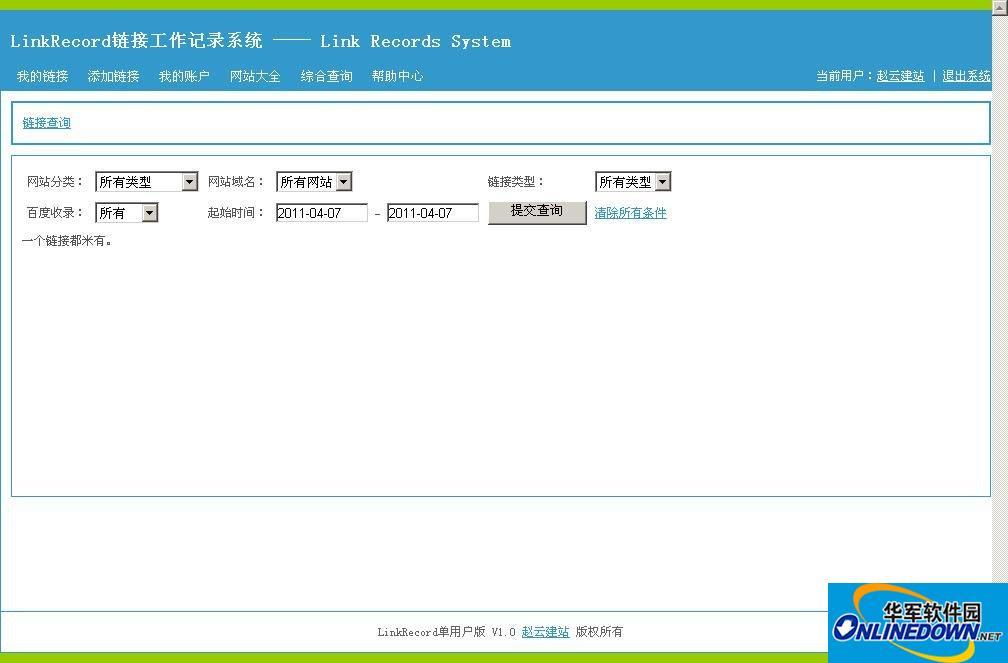 LinkRecord 链接工作记录系统
