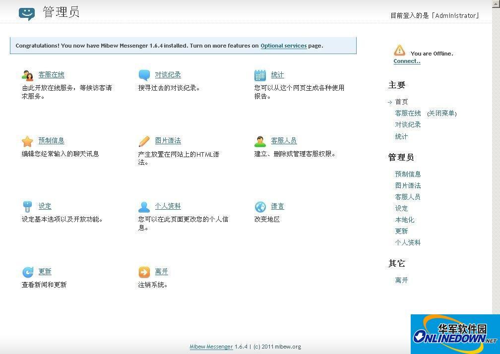 Mibew Messenger(在线客服系统)