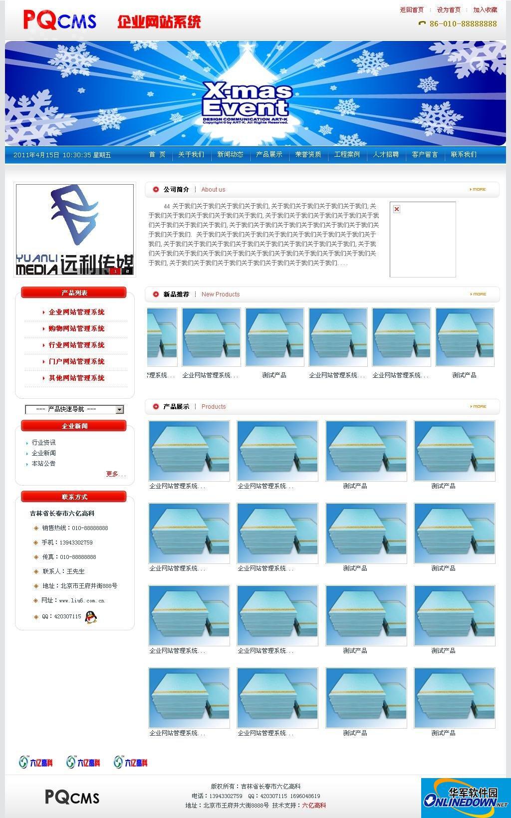 pqcms企业网站开源系统 11.01