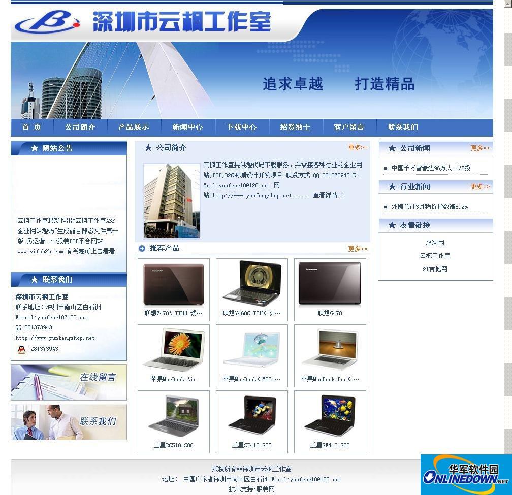 云枫工作室asp企业网站源码(生成HTML)第一版 PC版