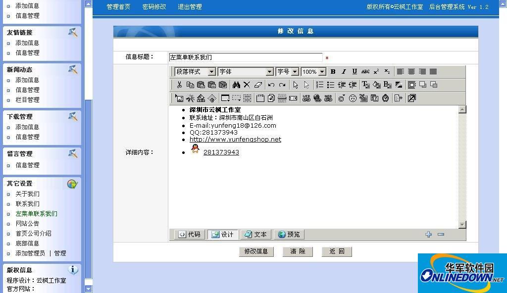 云枫工作室asp企业网站源码(生成HTML)第一版