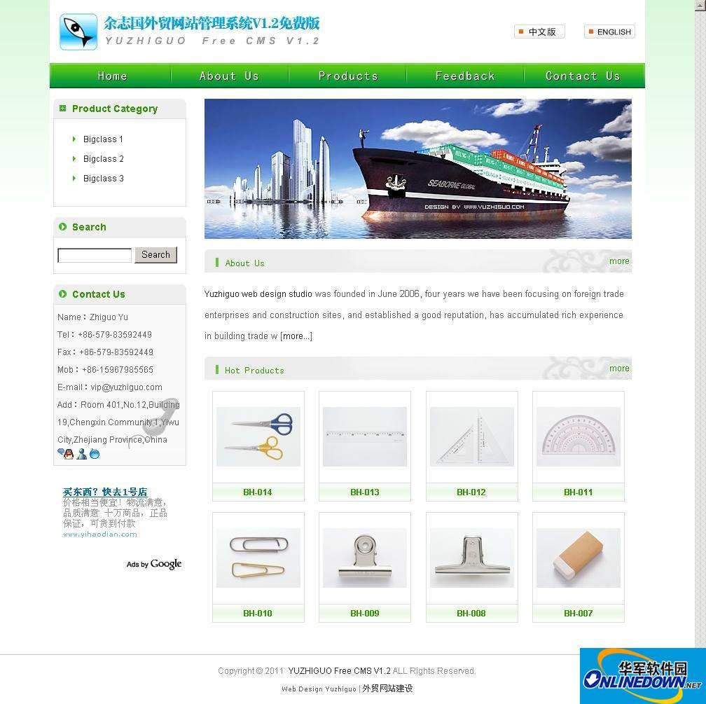 余志国中英文外贸网站管理系统  1.2 免费版