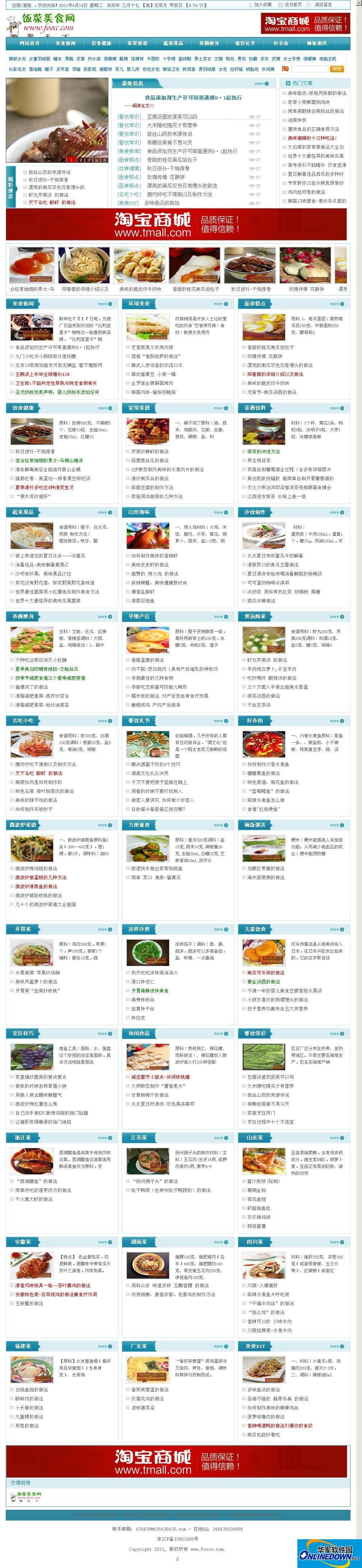 饭菜美食网整站源码 PC版