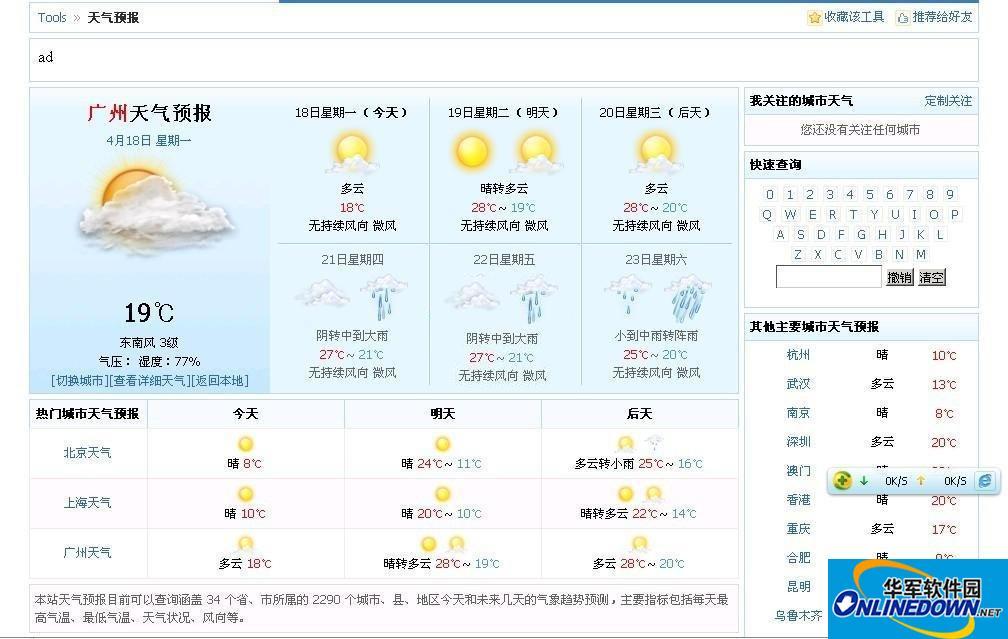 2011最新天气预报查询源码