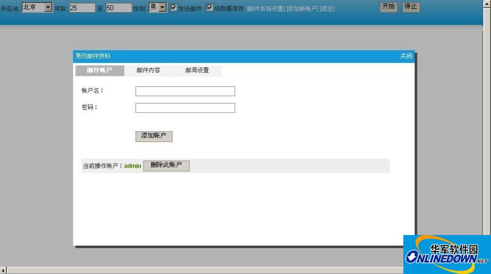 QQ邮件群发系统...