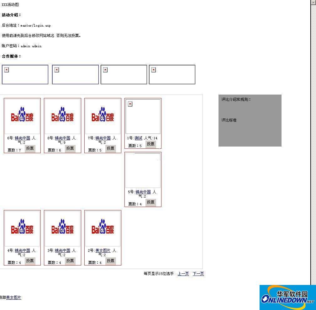 完整人物活动评比投票系统 PC版