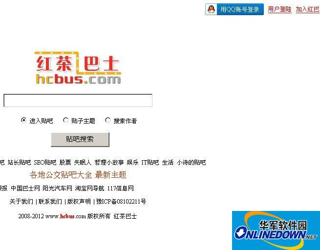 红茶巴士QQ登录插件 PC版