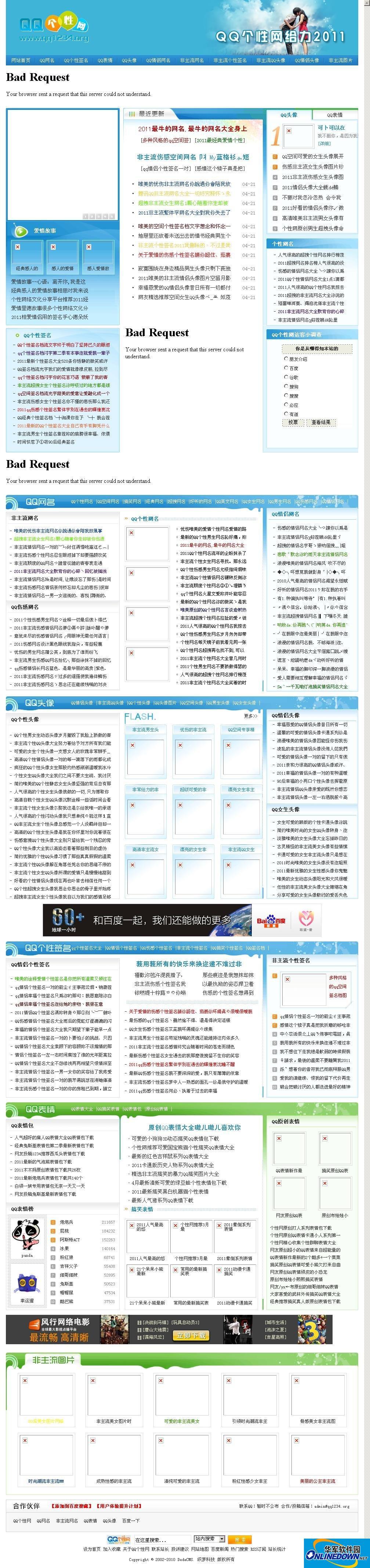 QQ个性网清新华丽的源码模板 PC版