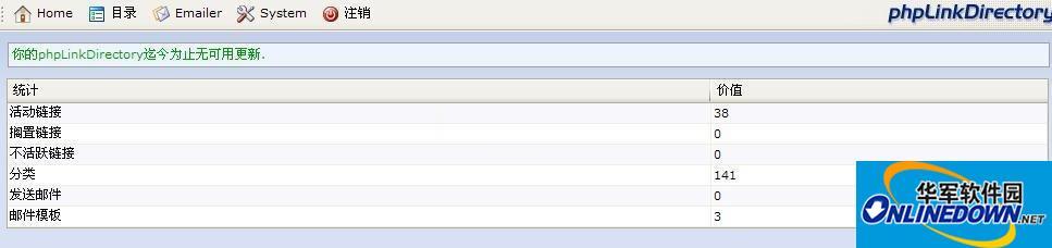 phplinkdirectory分类目录 2.2phpld修改汉化版