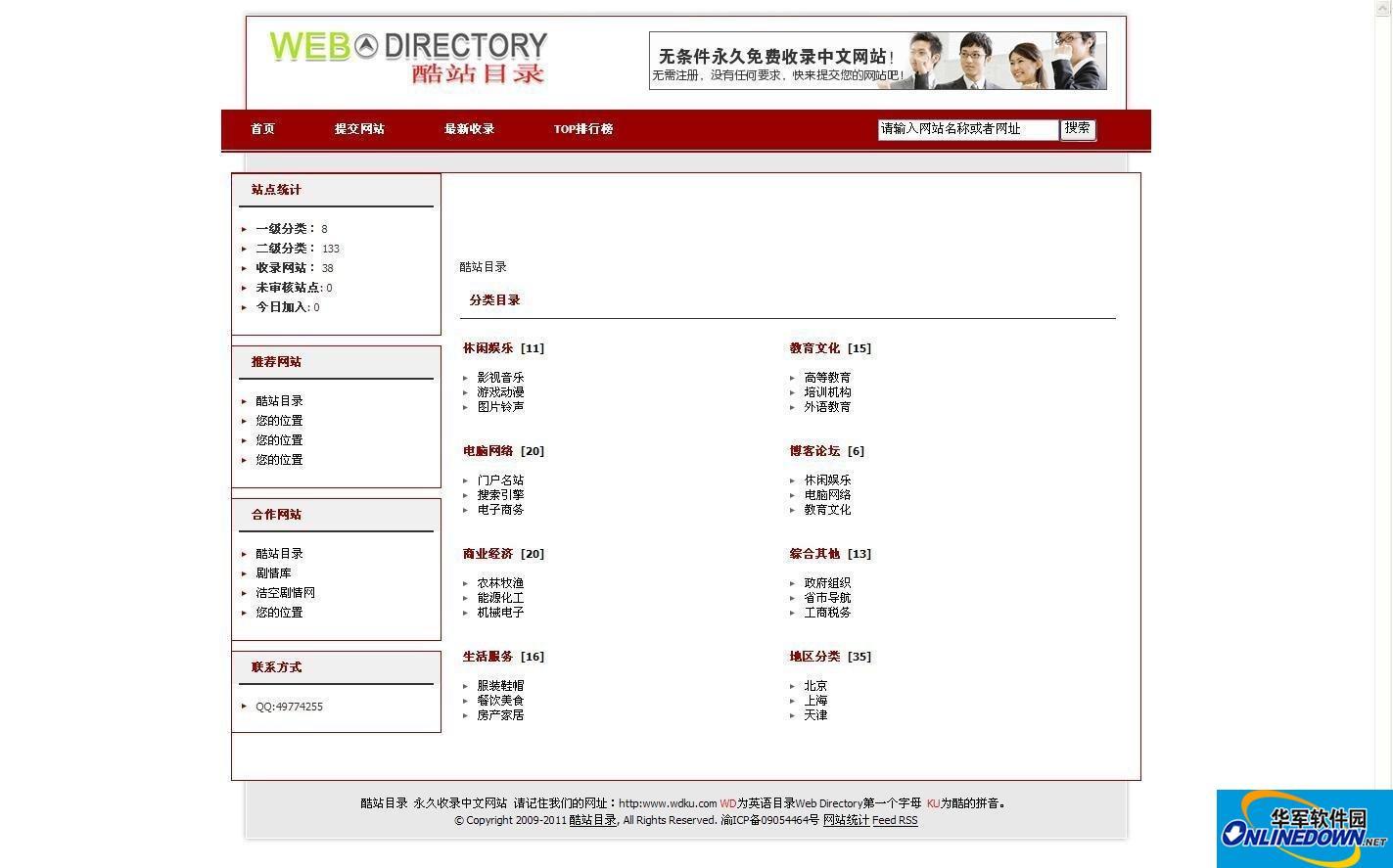 phplinkdirectory分类目录