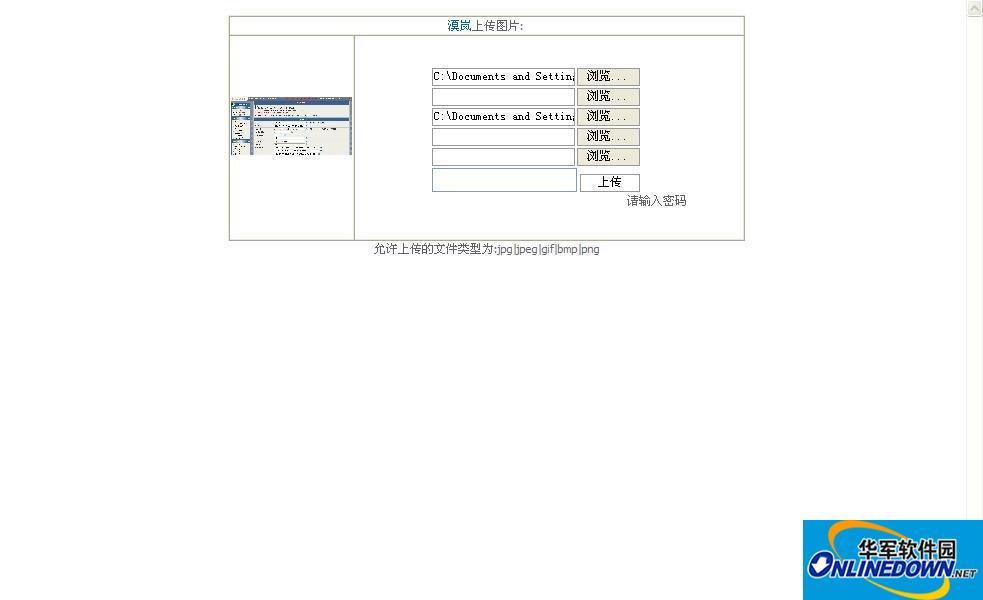 图片上传(漠岚修改版) 1.01