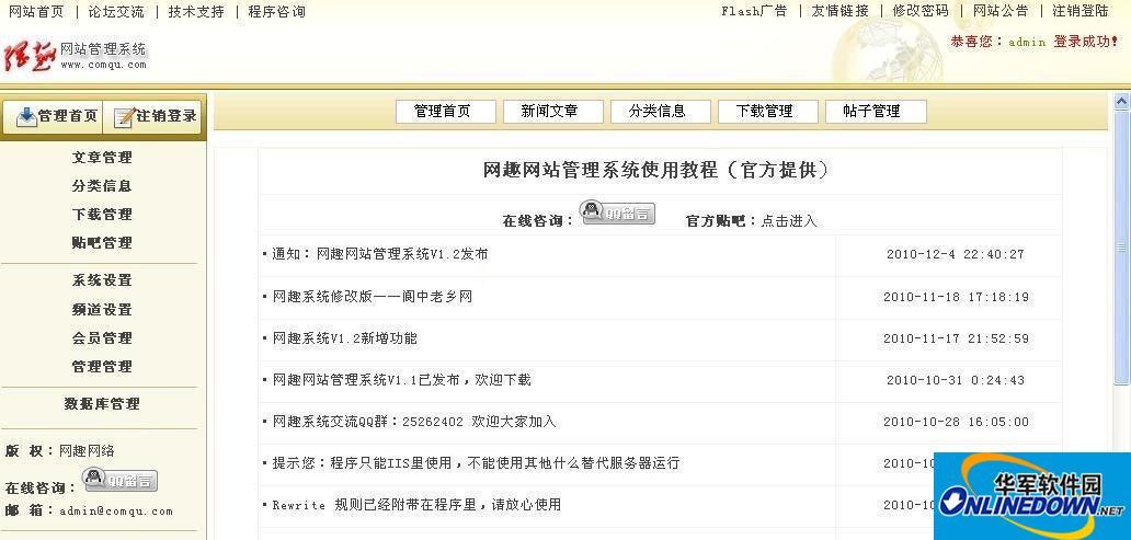 网趣网站管理系统