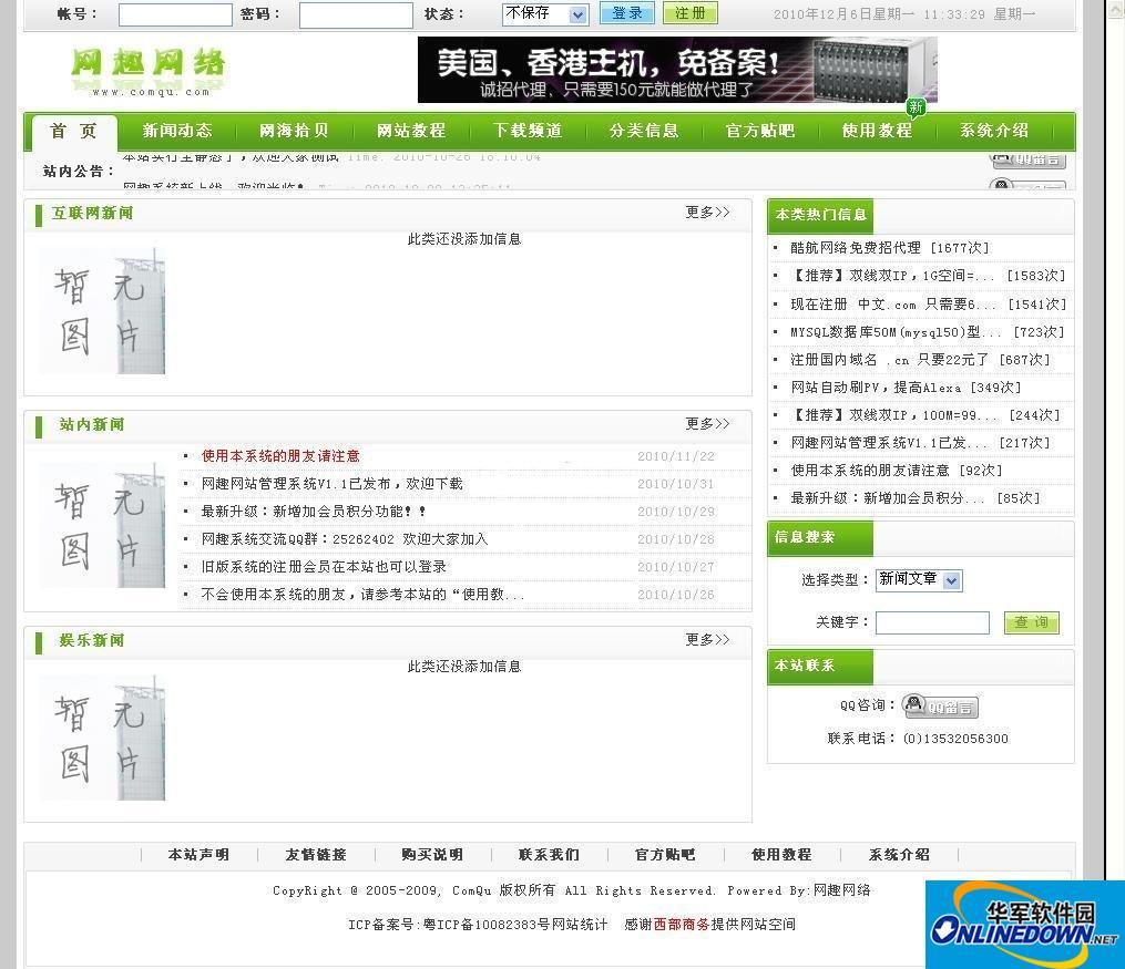 网趣网站管理系统 1.2.2 免安装版