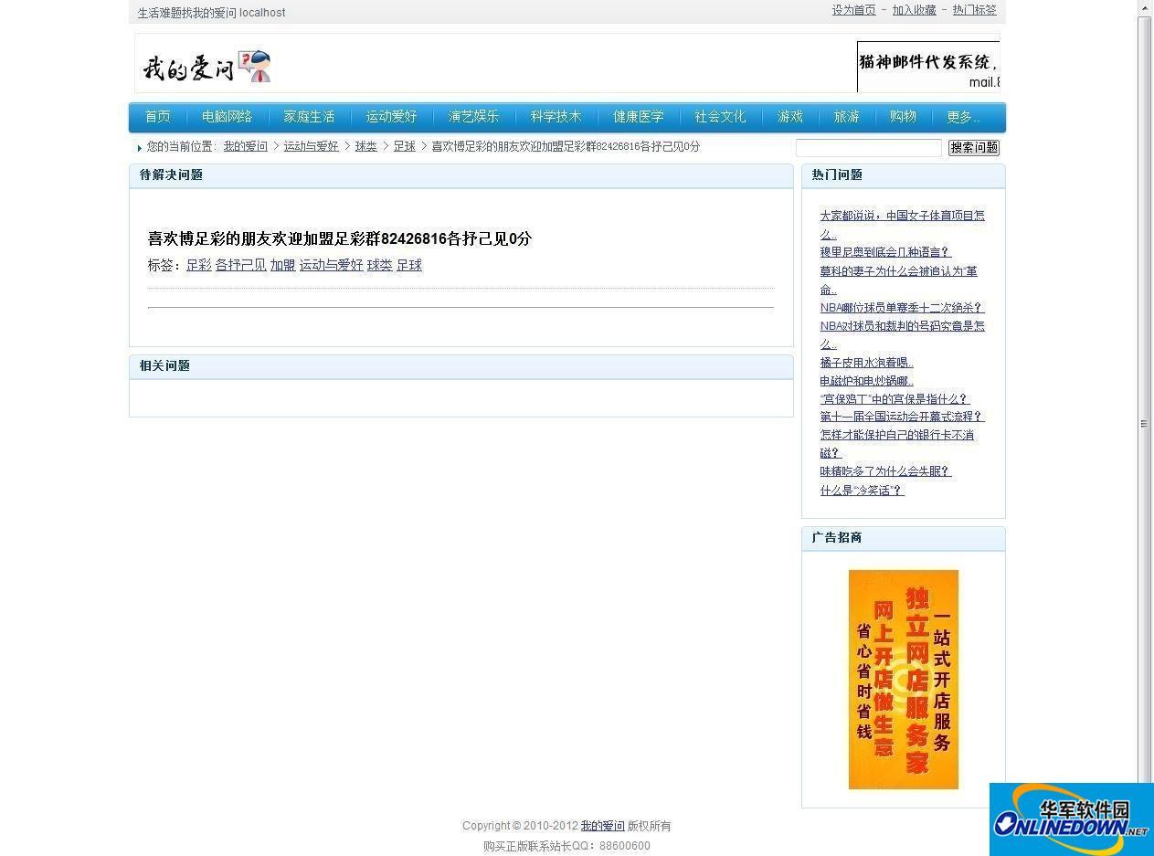 新浪问答小偷2011新春版