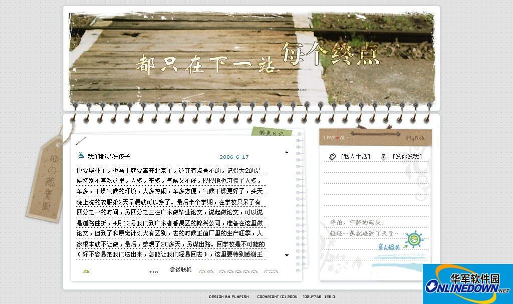超级漂亮个人网站源码