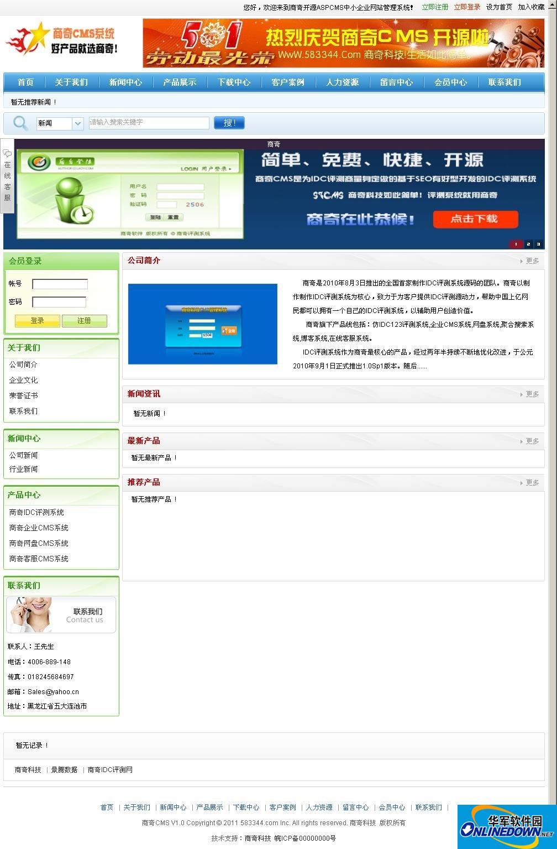 商奇CMS网站管理系统  V1.0