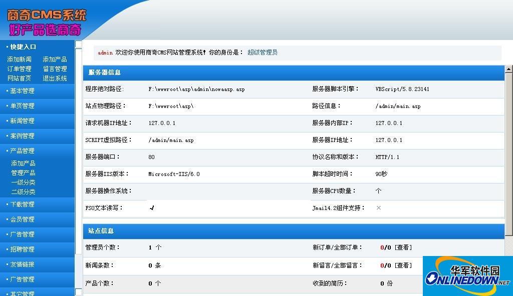 商奇CMS网站管理系统