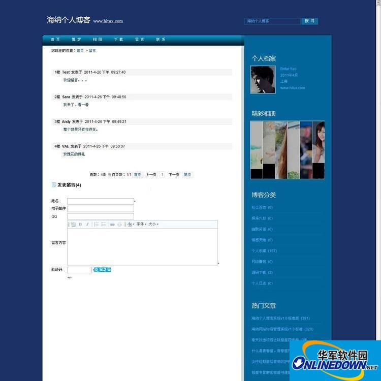 海纳个人博客系统源码 1.5