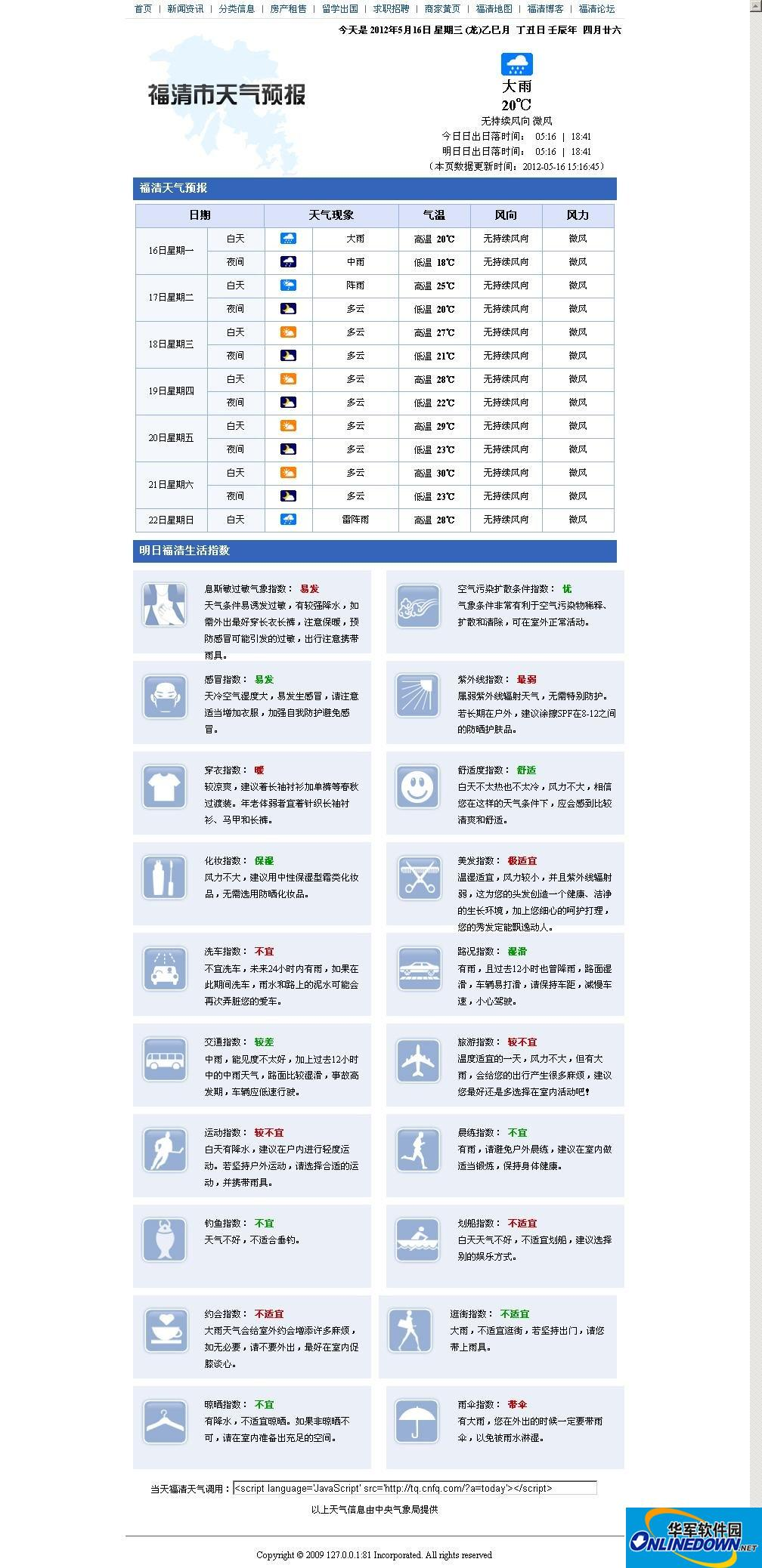 福清网天气预报程序源码 1.7