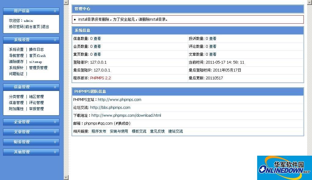 PHPMPS分类信息