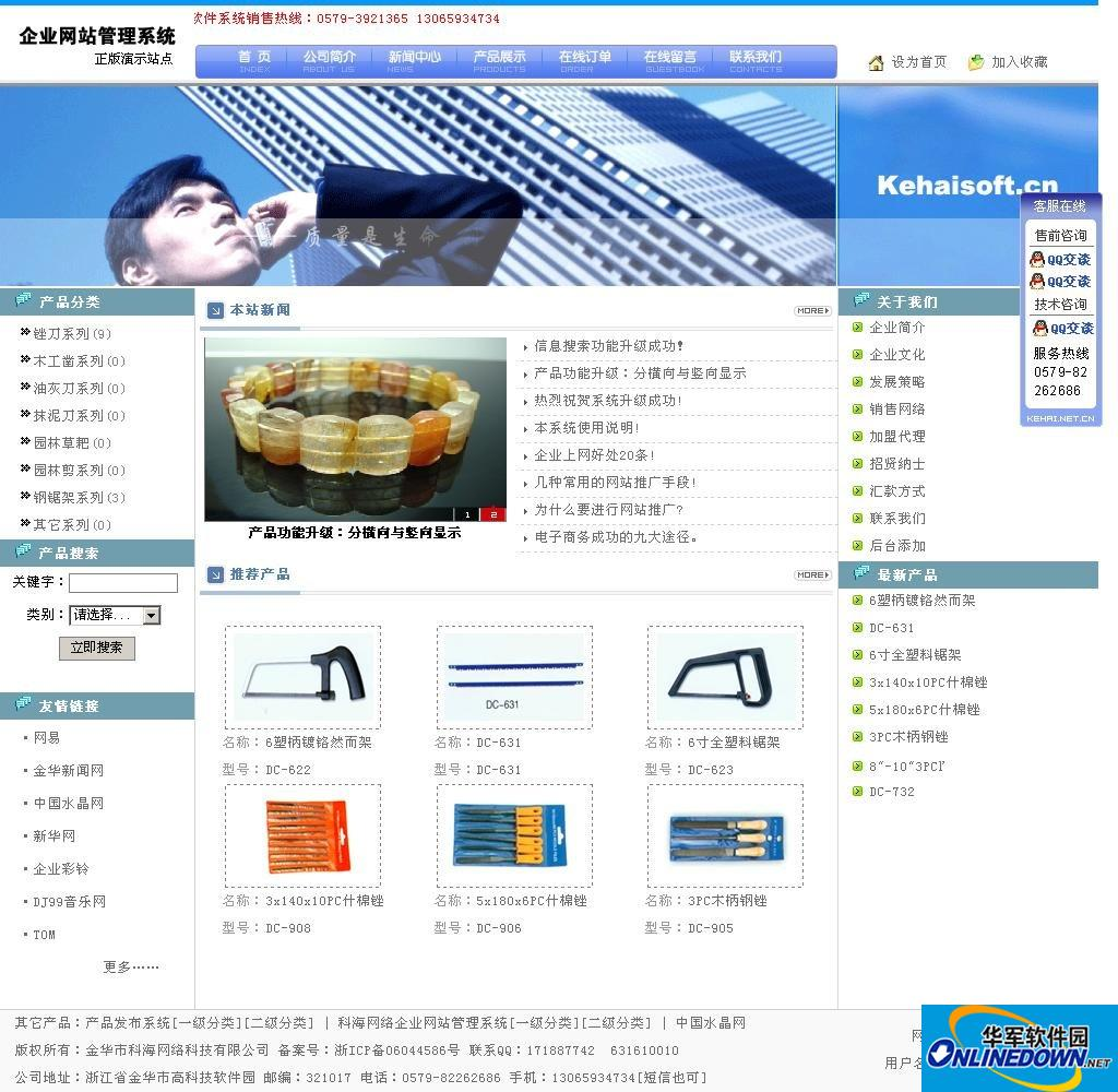 科海网络企业网站管理系统  2011