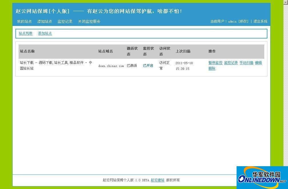 赵云网站保姆 个人版