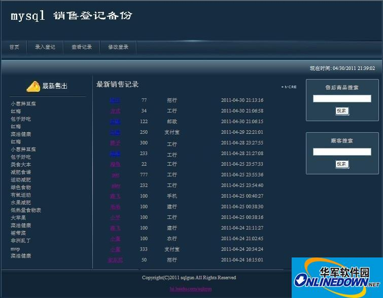 msql销售登记备份 PC版