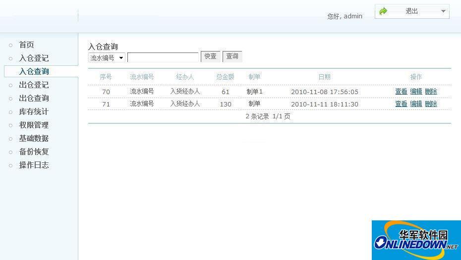 化工产品仓储管理系统 1.01