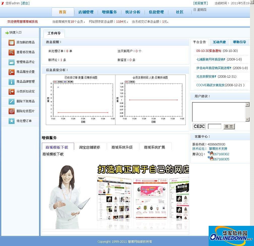 慧博商城系统HuiboShop-net