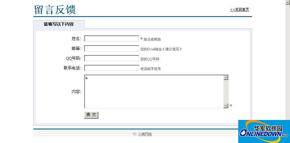 PHP自动发送到邮箱/手机反馈系统 PC版