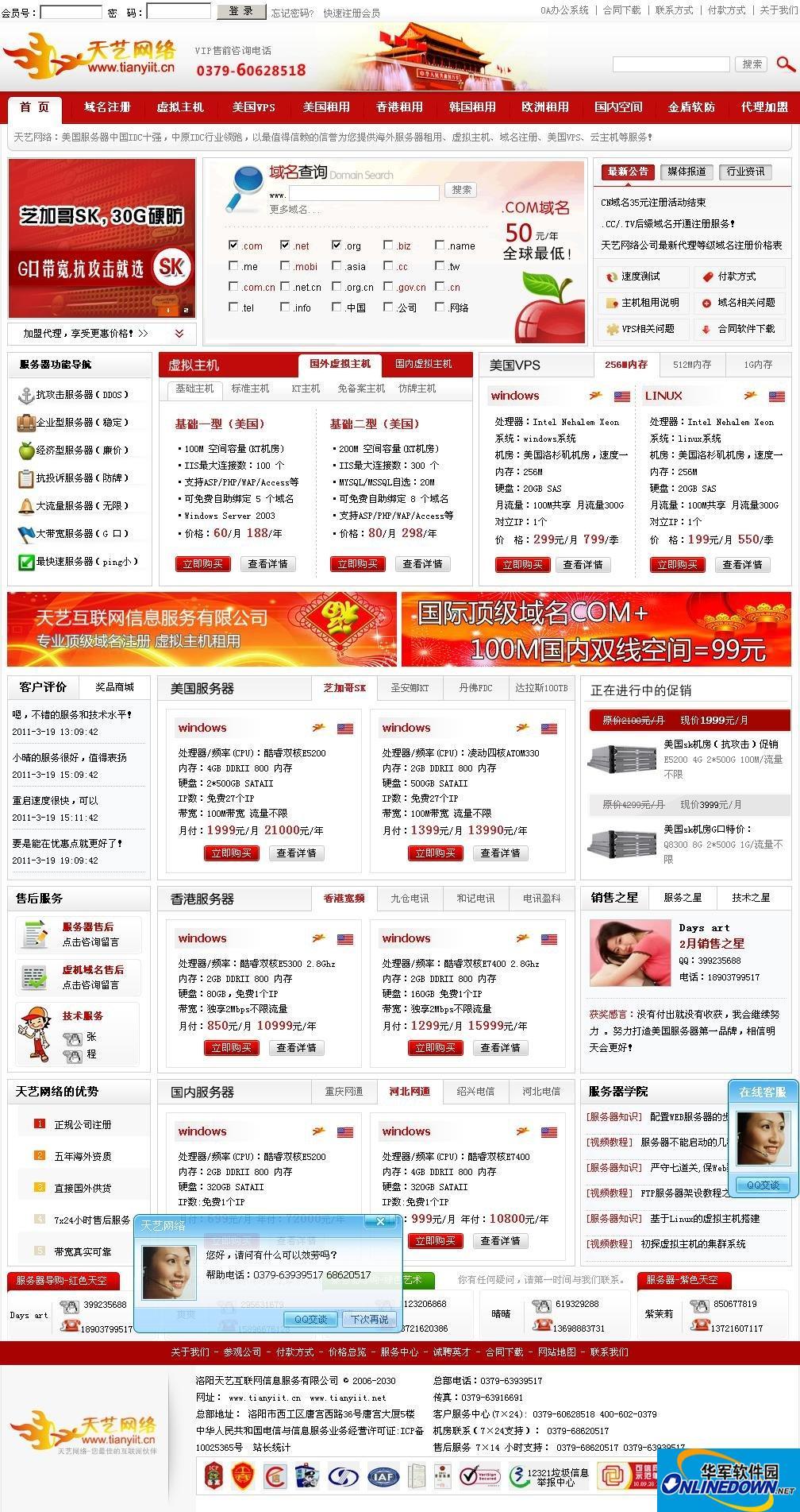 洛阳天艺网络公司ISP平台系统  V1.0