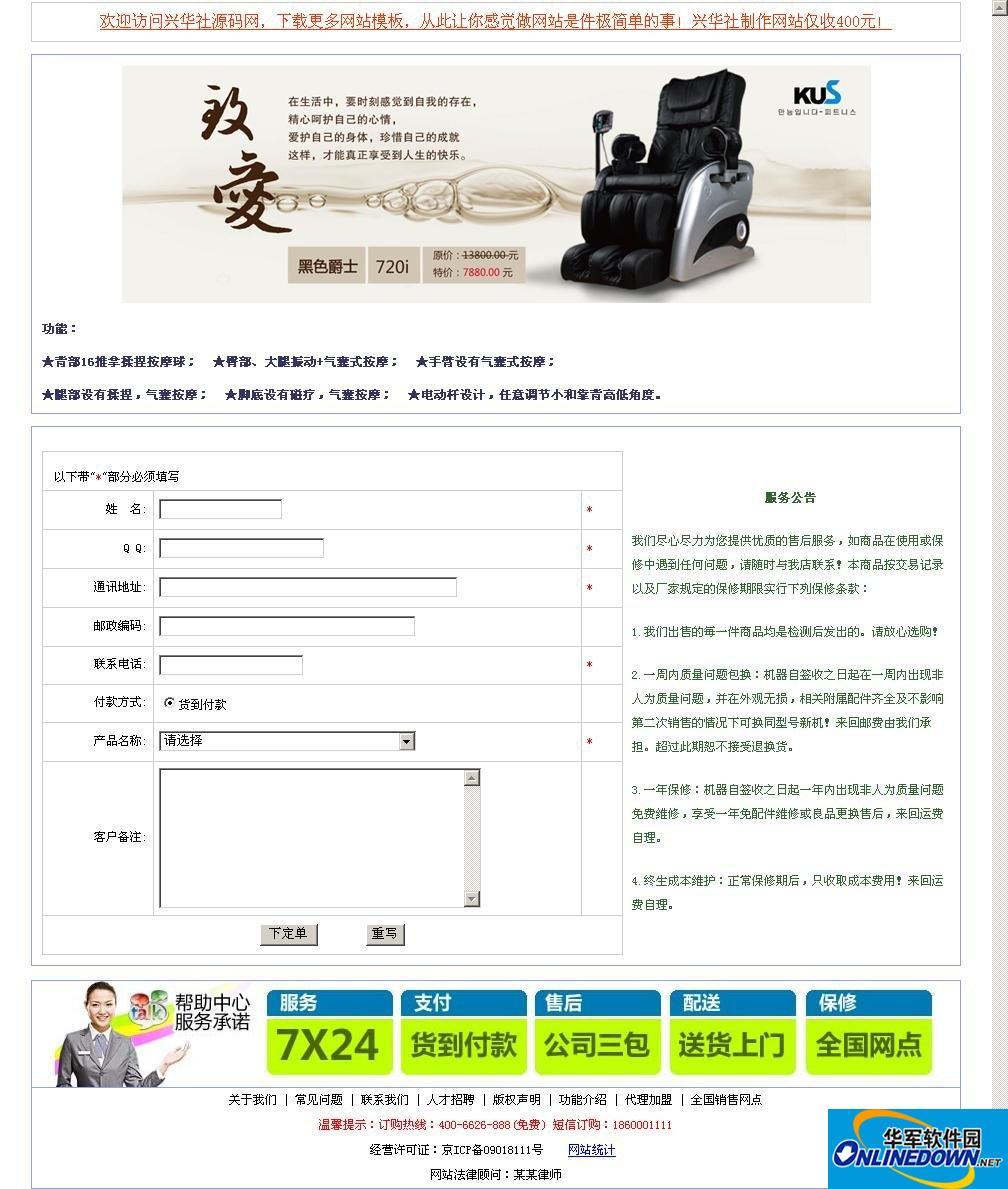 兴华社订单源码 PC版
