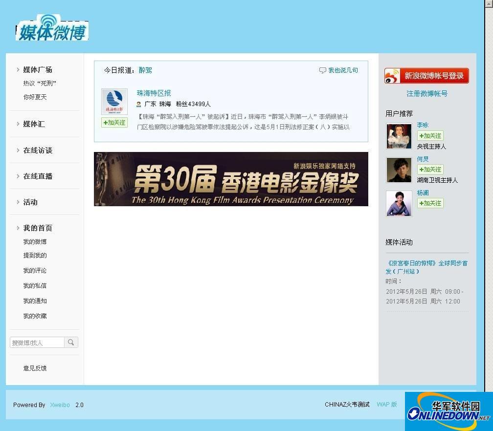 Xweibo媒体微博解决方案 PC版