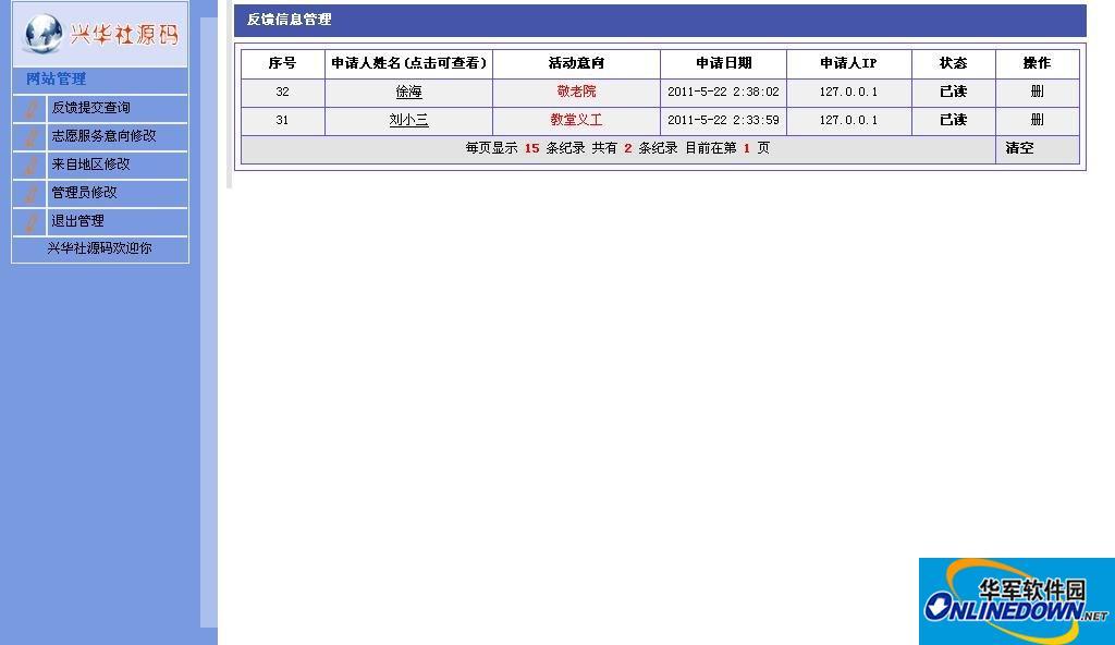 兴华社信息反馈(表单提交)源码