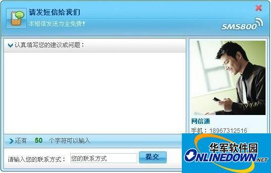 企业短信SMS800全能插件 PC版