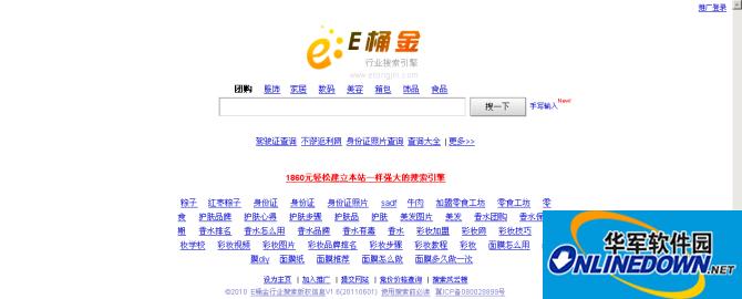 E桶金行业搜索引擎系统(包含多线程客户端蜘蛛系统) 1.6