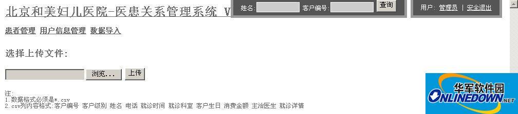 北京和美妇儿医院--医患关系管理系统