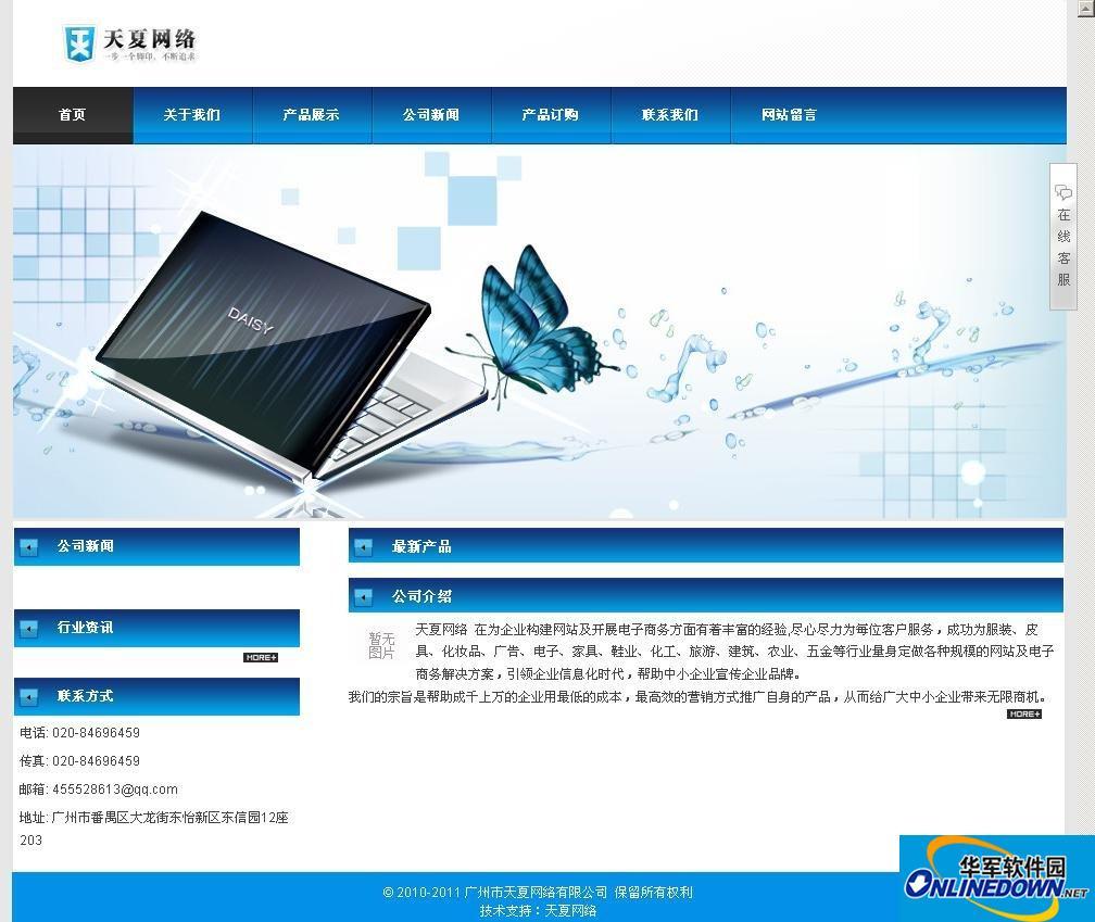 天夏网络企业网站管理系统  V1.0