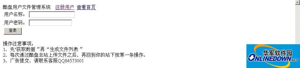 酷盘kupan个人主页程序  1.01