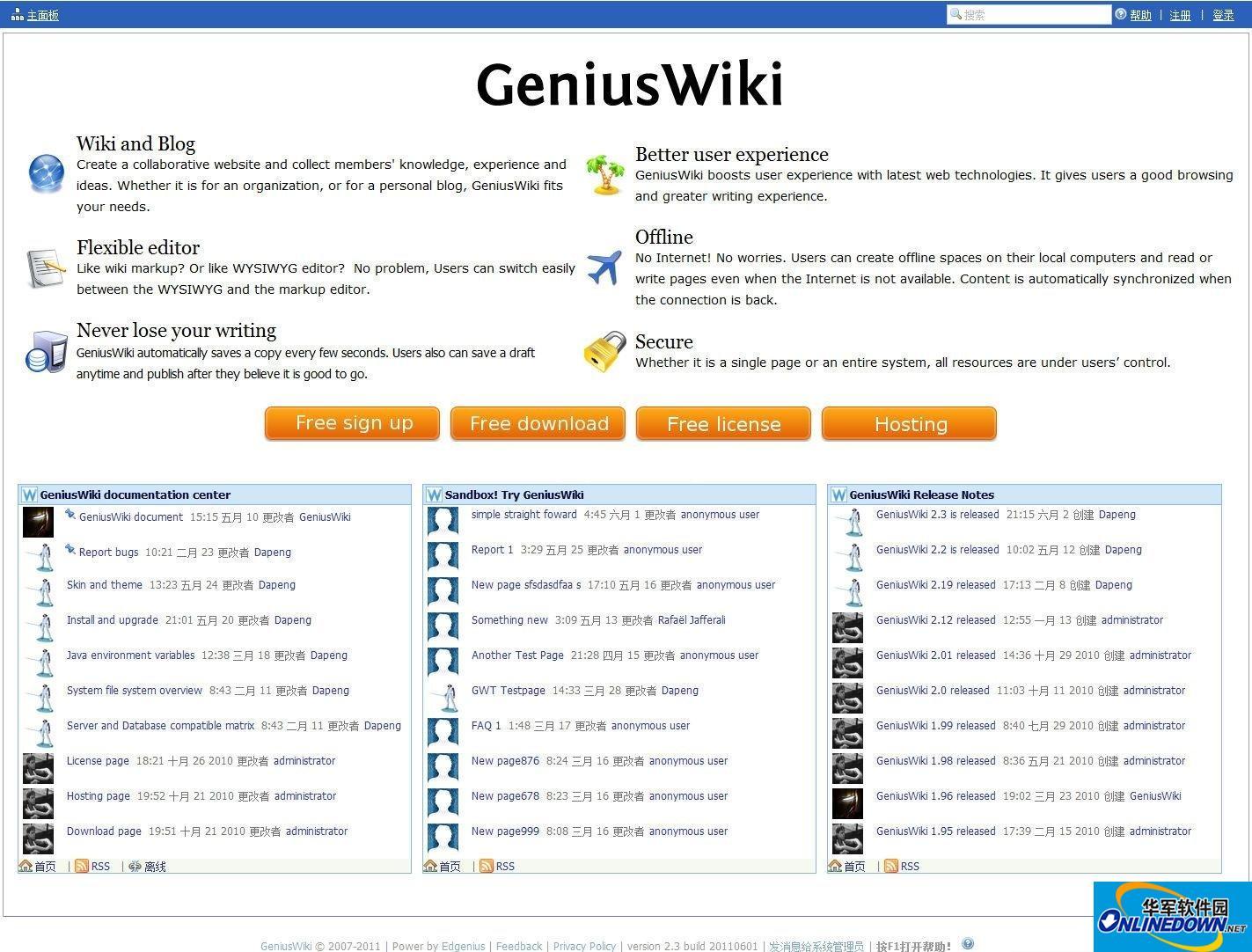 GeniusWiki 基于java的百科系统 3.0 多国语言版
