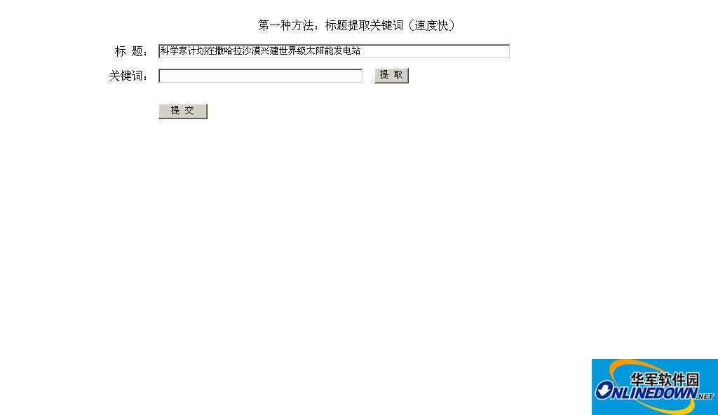 ASP文章系统自动提取关键词 PC版