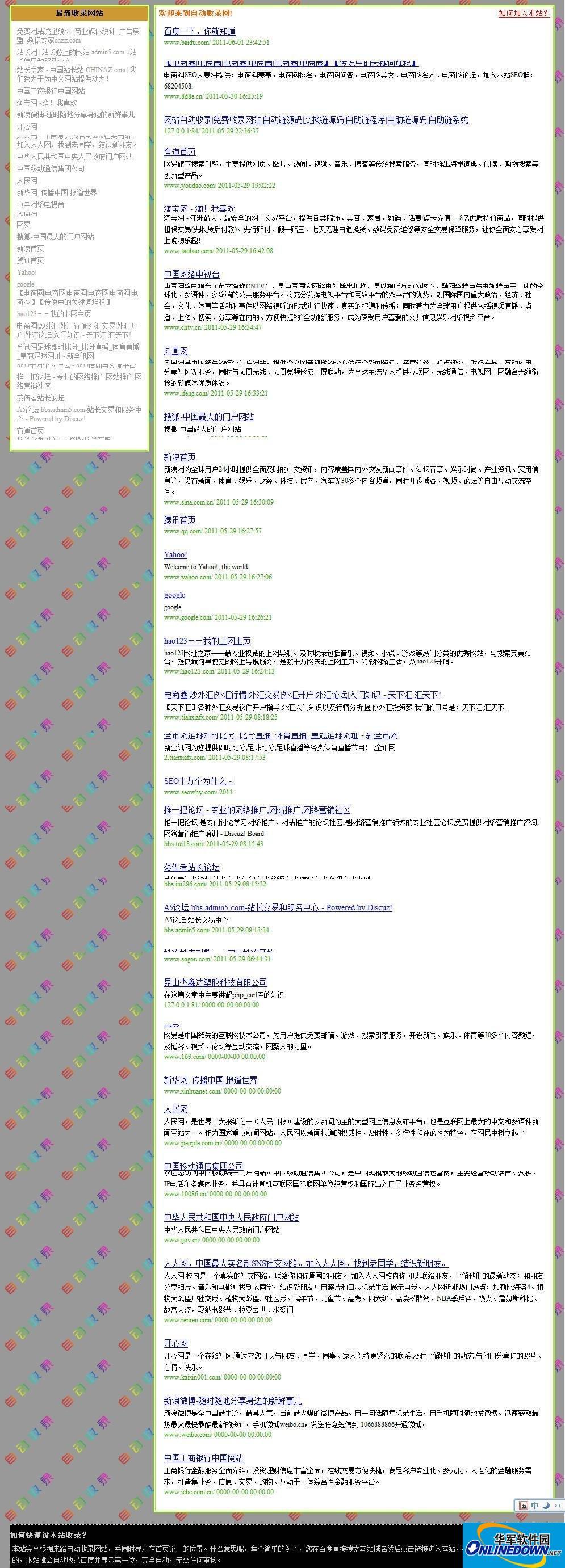 小刀网站自动收录源码