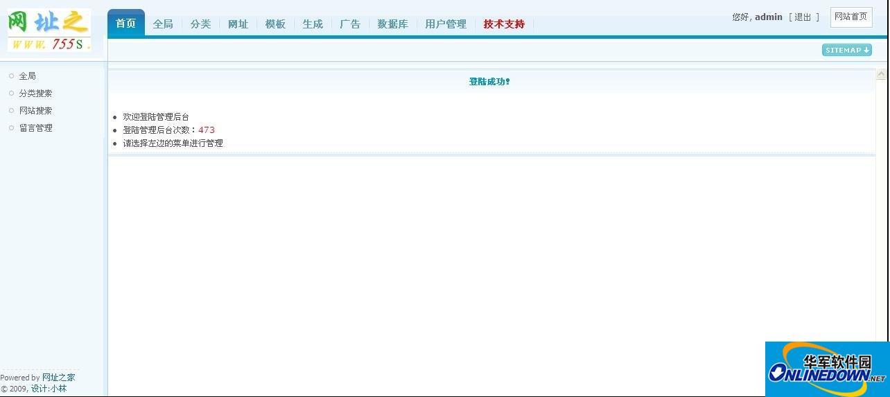 高仿hao123网址站升级版