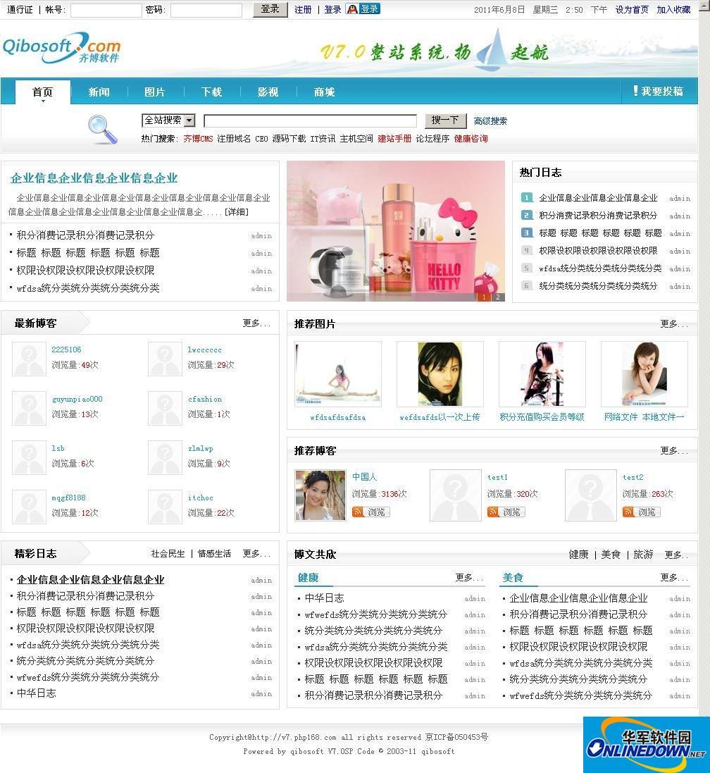 齐博博客系统 PC版