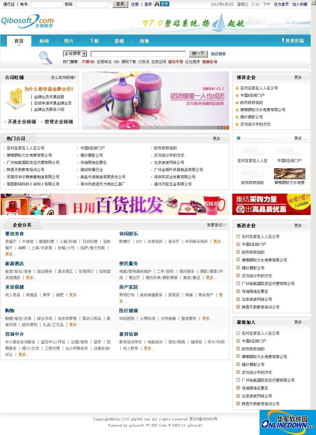 齐博黄页系统 PC版