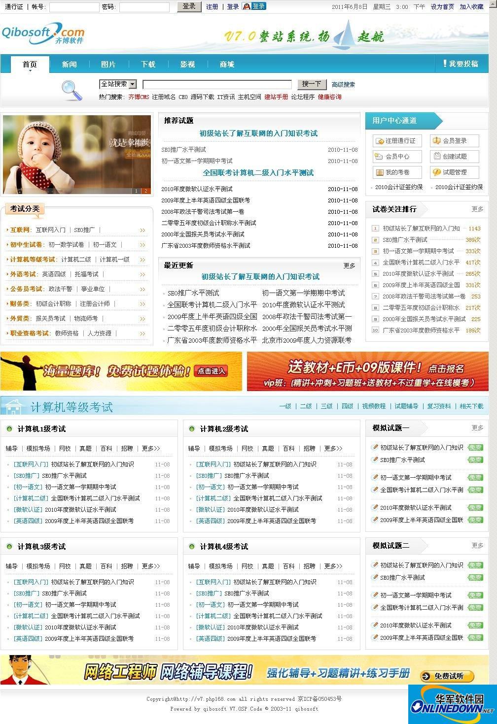 齐博考试系统 PC版