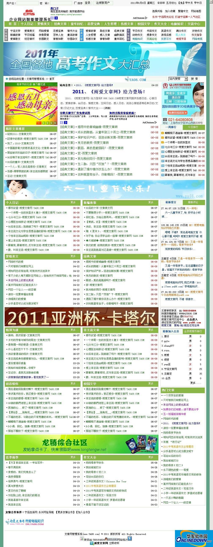 雨爱文章网源码美化版 2011