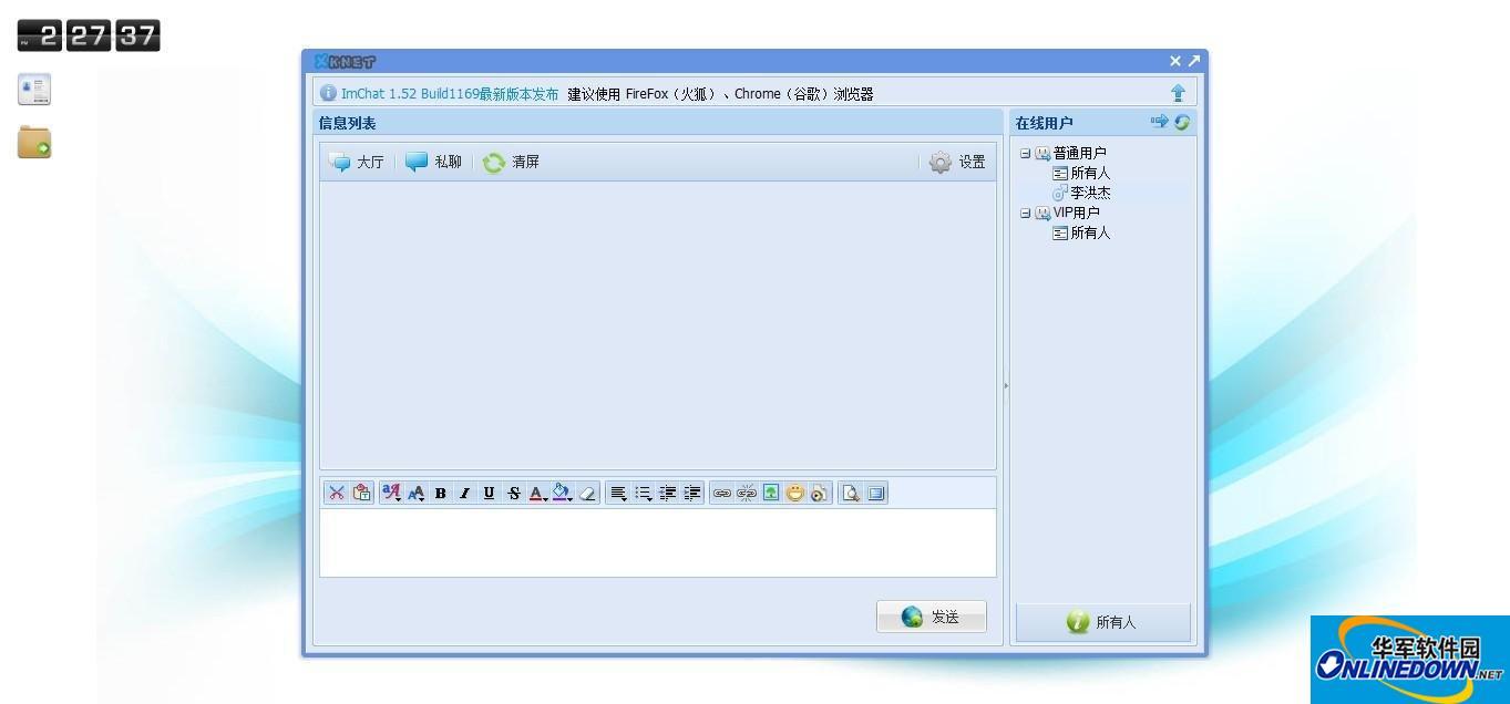 炫客无刷新聊天室ImChat视频版